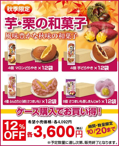 芋栗の和菓子
