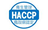 鳥取県HACCP適合施設認定マーク