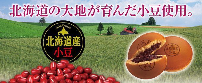 5個 北海道産小豆どらやき