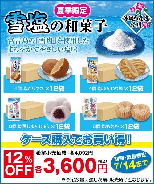 雪塩の和菓子