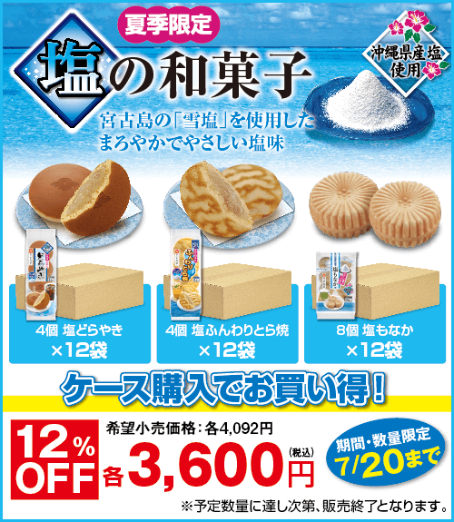 塩の和菓子