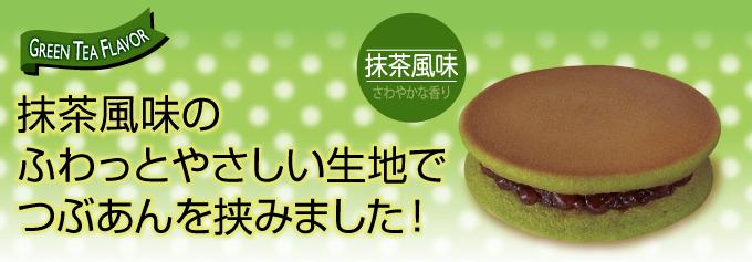 【ケース販売】 1個 パンケーキどらやき(抹茶風味) 1ケース(24袋入)