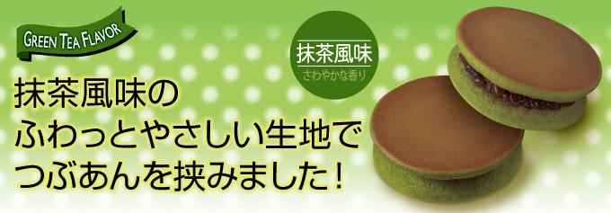 【ケース販売】 6個 パンケーキどらやき(抹茶風味) 1ケース(12袋入)