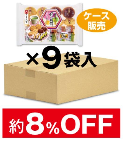 画像1: 【ケース販売】18個 味の銘作 1ケース(9袋入) (1)
