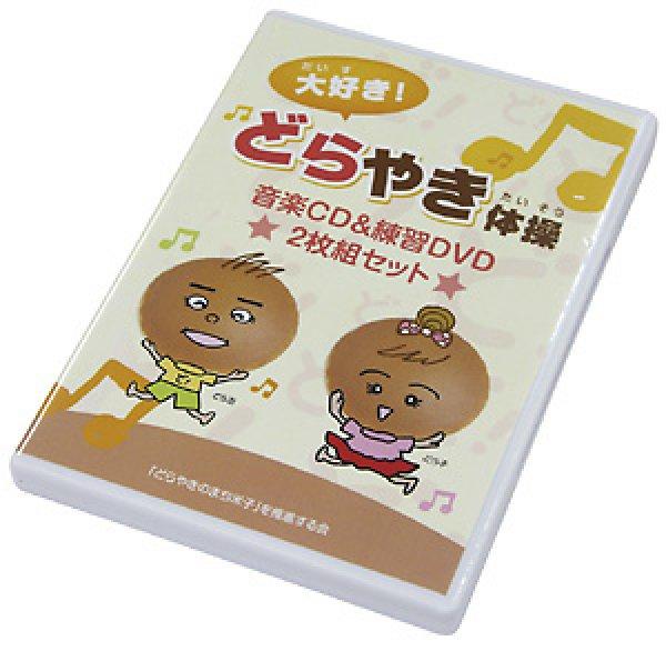 画像1: 丸京オリジナル 「大好き!どらやき体操」CD&DVD (1)