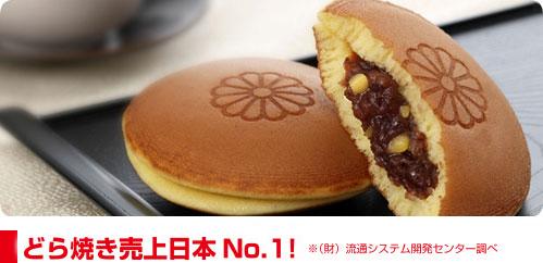 どら焼き売上日本No.1