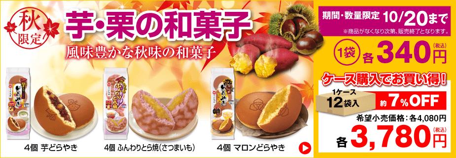 芋・栗の和菓子