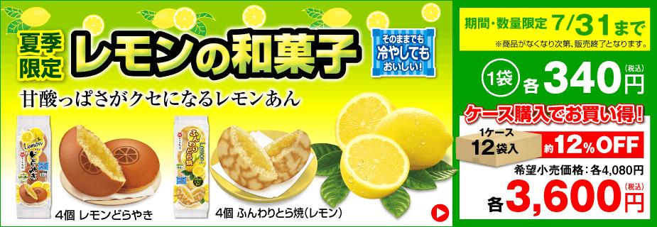 レモンの和菓子