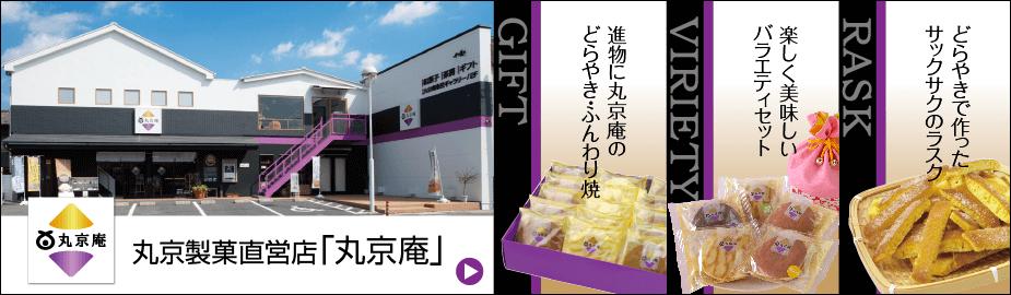 丸京製菓直営店「丸京庵」の和菓子