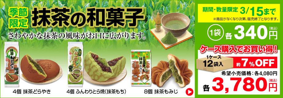 抹茶の和菓子