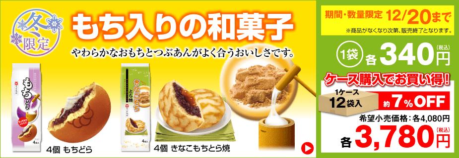 もち入りの和菓子