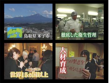 日経トップリーダーDVD「田舎から世界へ」〜鳥取・米子 丸京製菓の挑戦〜